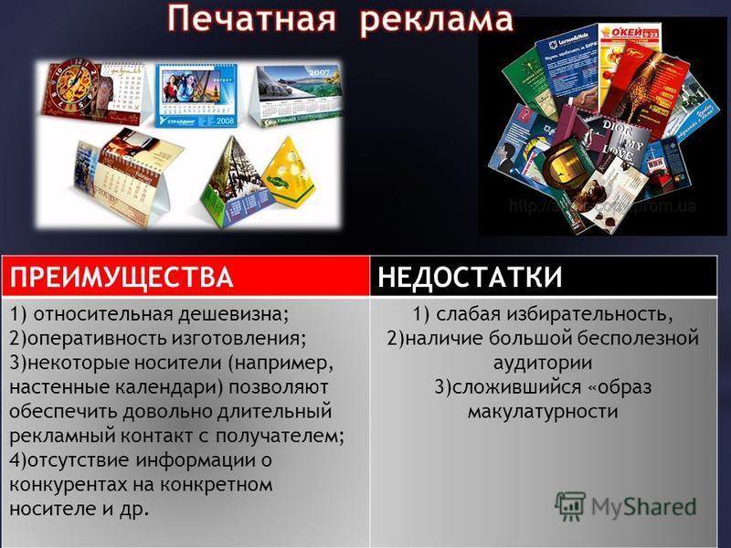 ПРЕИМУЩЕСТВАНЕДОСТАТКИ 1) относительная дешевизна; 2)оперативность изготовления; 3)некоторые носители (например, настенные календари) позволяют обеспечить довольно длительный рекламный контакт с получателем; 4)отсутствие информации о конкурентах на к