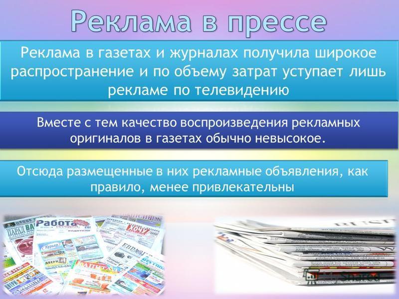 Вместе с тем качество воспроизведения рекламных оригиналов в газетах обычно невысокое.