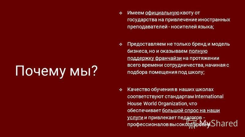 Почему мы? Имеем официальную квоту от государства на привлечение иностранных преподавателей - носителей языка; Предоставляем не только бренд и модель бизнеса, но и оказываем полную поддержку франчайзи на протяжении всего времени сотрудничества, начин