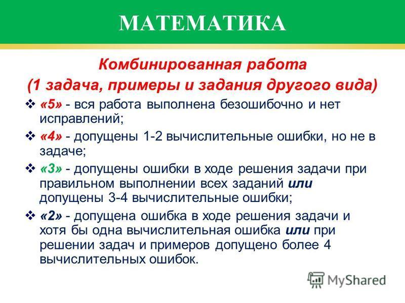 МАТЕМАТИКА Комбинированная работа (1 задача, примеры и задания другого вида) «5» - вся работа выполнена безошибочно и нет исправлений; «4» - допущены 1-2 вычислительные ошибки, но не в задаче; «3» - допущены ошибки в ходе решения задачи при правильно