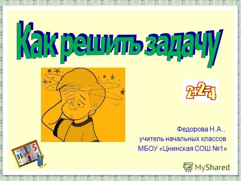 Федорова Н.А., учитель начальных классов МБОУ «Цнинская СОШ 1»