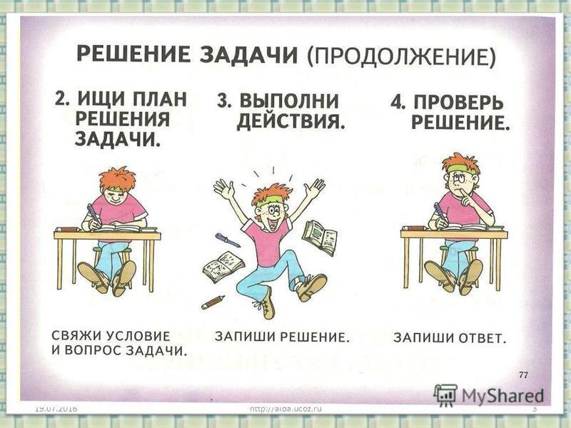 19.07.2016http://aida.ucoz.ru3