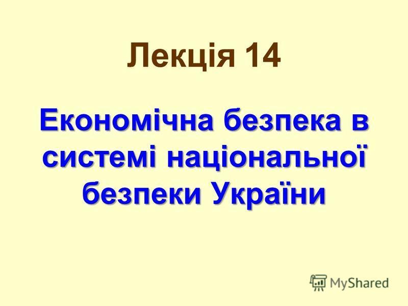 Лекція 14 Економічна безпека в системі національної безпеки України