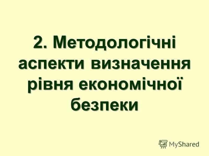 2. Методологічні аспекти визначення рівня економічної безпеки