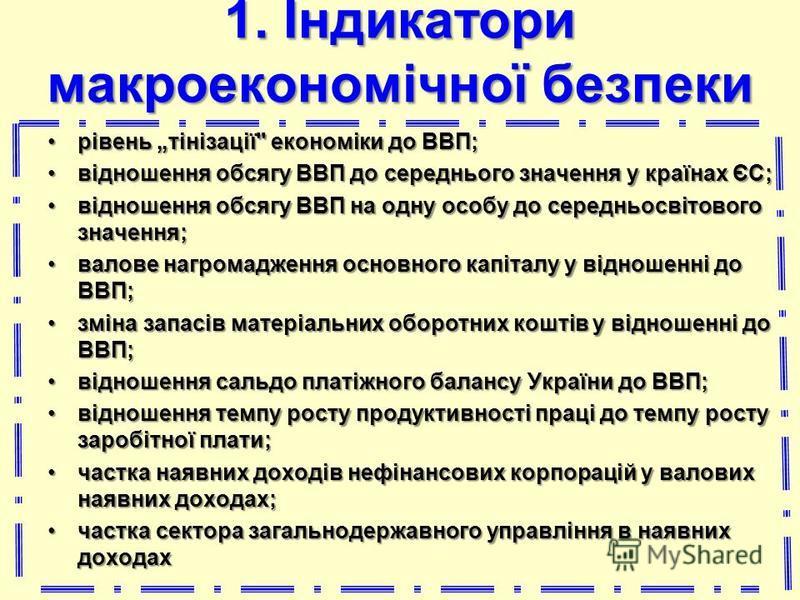 1. Індикатори макроекономічної безпеки рівень тінізації