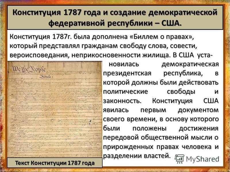новилась демократическая президентская республика, в которой должны были действовать политические свободы и законность. Конституция США явилась первым документом своего времени, в основу которого были положены достижения передовой общественной мысли