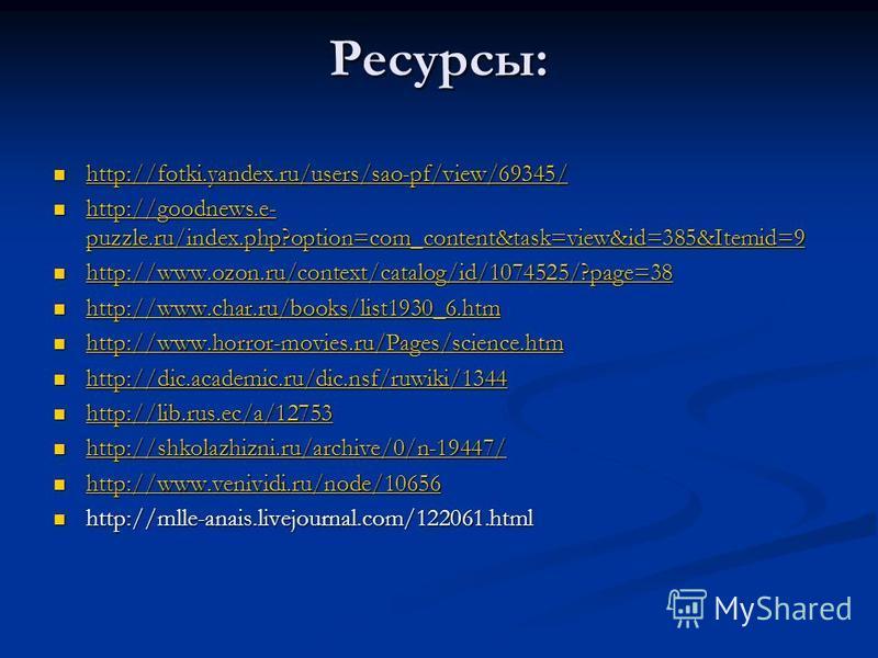 Ресурсы: http://fotki.yandex.ru/users/sao-pf/view/69345/ http://fotki.yandex.ru/users/sao-pf/view/69345/ http://fotki.yandex.ru/users/sao-pf/view/69345/ http://goodnews.e- puzzle.ru/index.php?option=com_content&task=view&id=385&Itemid=9 http://goodne