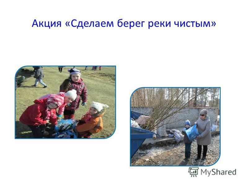 Акция «Сделаем берег реки чистым»