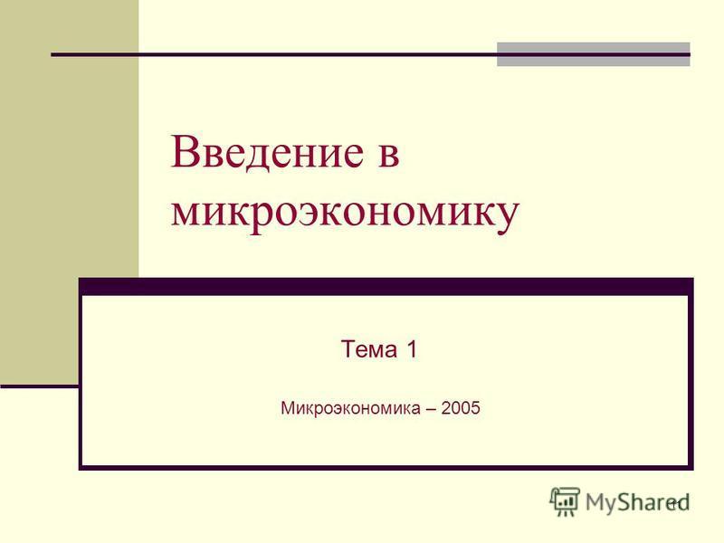 11 Введение в микроэкономику Тема 1 Микроэкономика – 2005