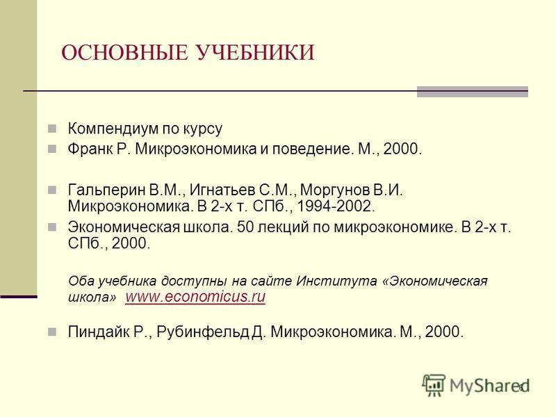 Гальперин микроэкономика решебник