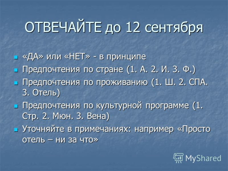 ОТВЕЧАЙТЕ до 12 сентября «ДА» или «НЕТ» - в принципе «ДА» или «НЕТ» - в принципе Предпочтения по стране (1. А. 2. И. 3. Ф.) Предпочтения по стране (1. А. 2. И. 3. Ф.) Предпочтения по проживанию (1. Ш. 2. СПА. 3. Отель) Предпочтения по проживанию (1.