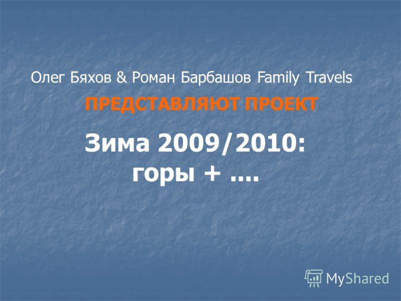 Олег Бяхов & Роман Барбашов Family Travels ПРЕДСТАВЛЯЮТ ПРОЕКТ Зима 2009/2010: горы +....