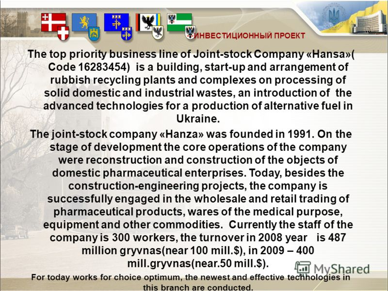 ИНВЕСТИЦИОННЫЙ ПРОЕКТ The top priority business line of Joint-stock Company «Hansa»( Code 16283454) is a building, start-up and arrangement of rubbish recycling plants and complexes on processing of solid domestic and industrial wastes, an introducti