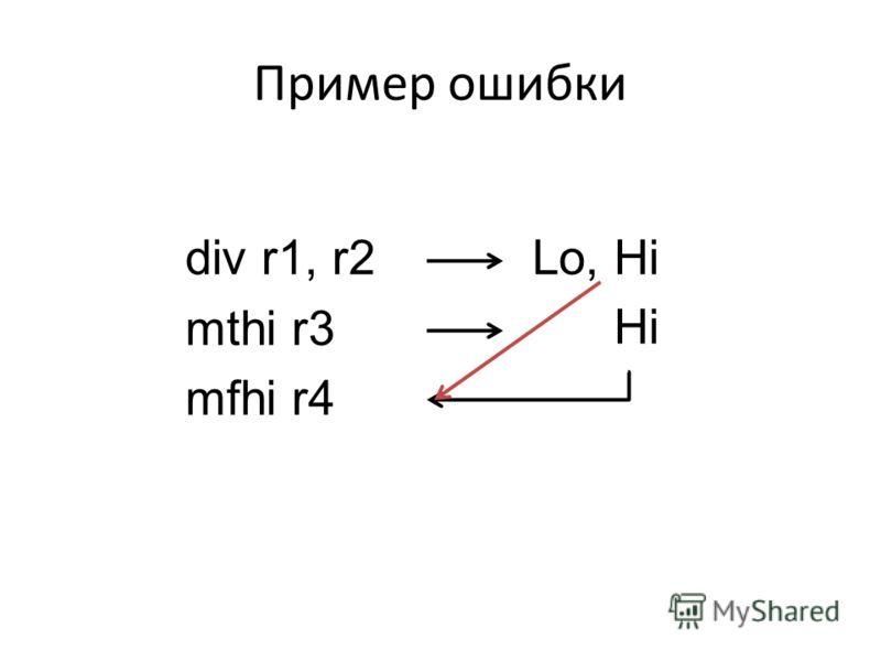 Пример ошибки div r1, r2 mthi r3 mfhi r4 Lo, Hi Hi
