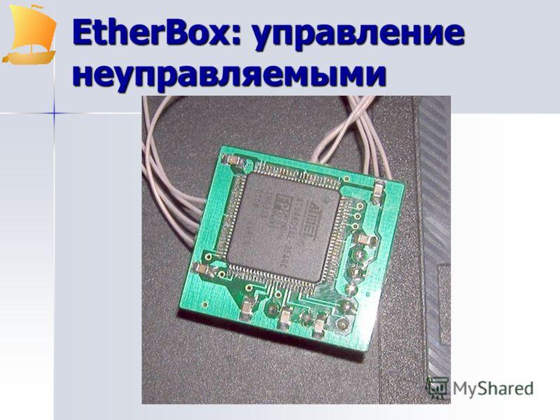 EtherBox: управление неуправляемыми