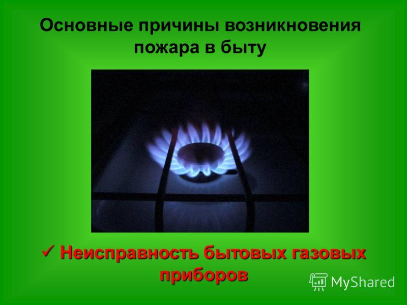 Основные причины возникновения пожара в быту Неисправность бытовых газовых приборов Неисправность бытовых газовых приборов