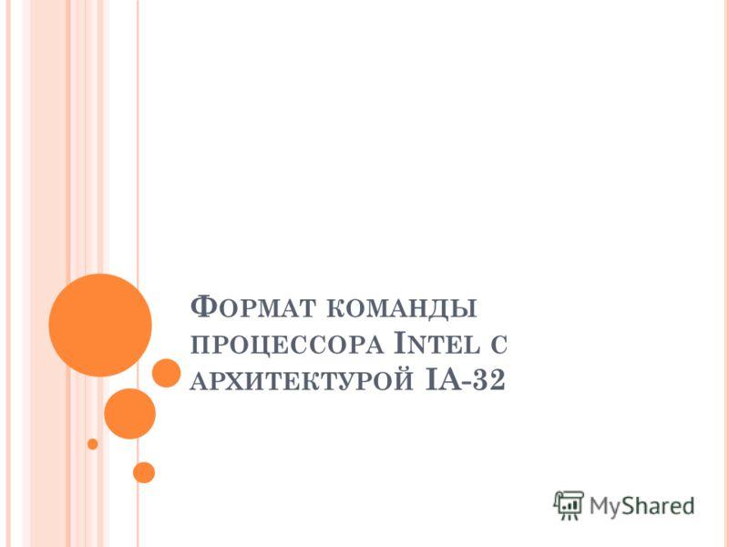 Ф ОРМАТ КОМАНДЫ ПРОЦЕССОРА I NTEL С АРХИТЕКТУРОЙ IA-32