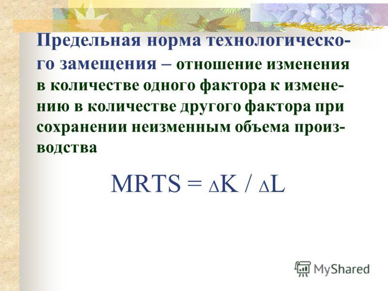 Производственная функция Q = f (v 1 ;, v 2 ; …. v n ) где Q – максимально возможный объем производства v 1 ;, v 2 ; …. v n – виды вовлекаемых в производство ресурсов n – количество видов ресурсов Q = f (K, L) K, L - количество применяемого капитала и