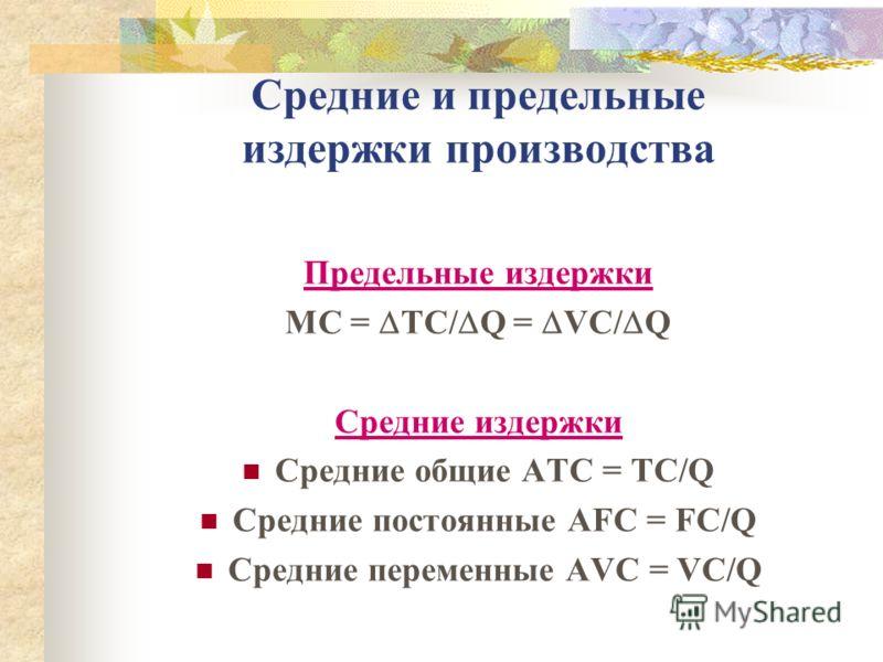 Виды издержек производства в краткосрочном периоде VC – переменные издержки FC – постоянные издержки TC – общие издержки (ТС = FC + VC) ТCТC VC FC Q С
