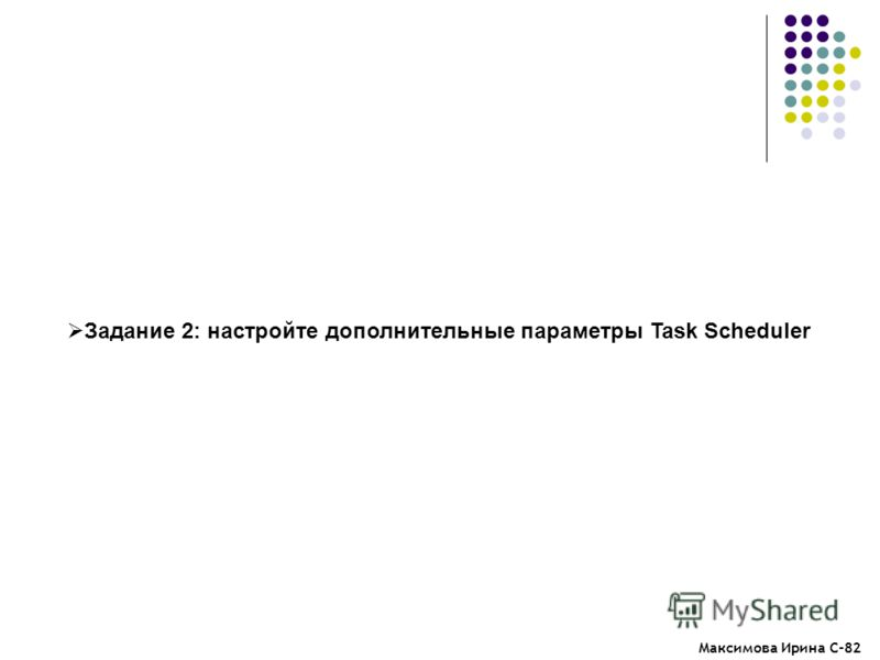 Задание 2: настройте дополнительные параметры Task Scheduler