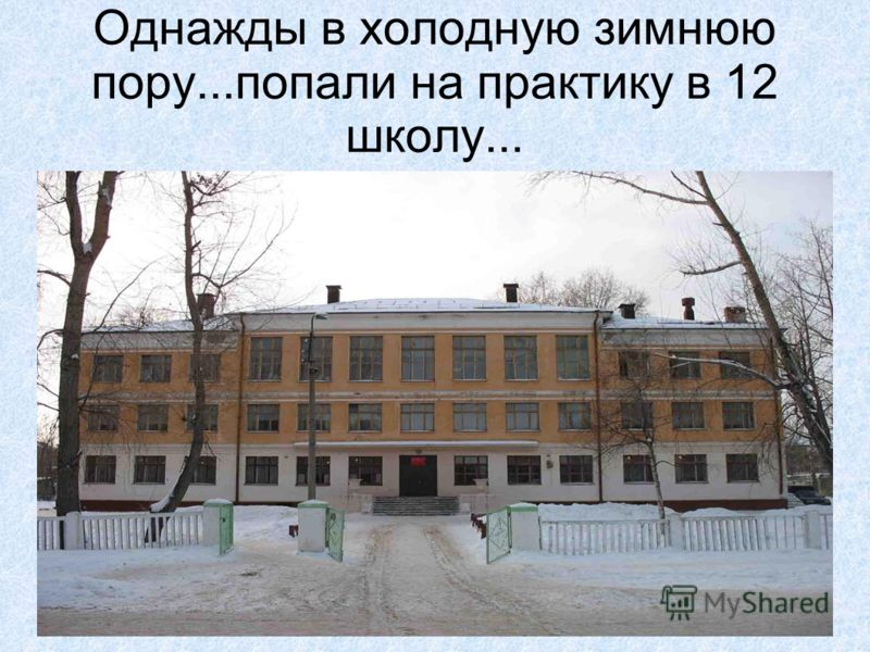 Однажды в холодную зимнюю пору...попали на практику в 12 школу...