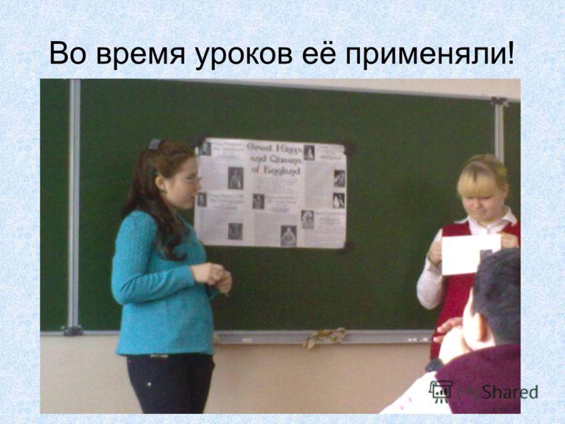 Во время уроков её применяли!