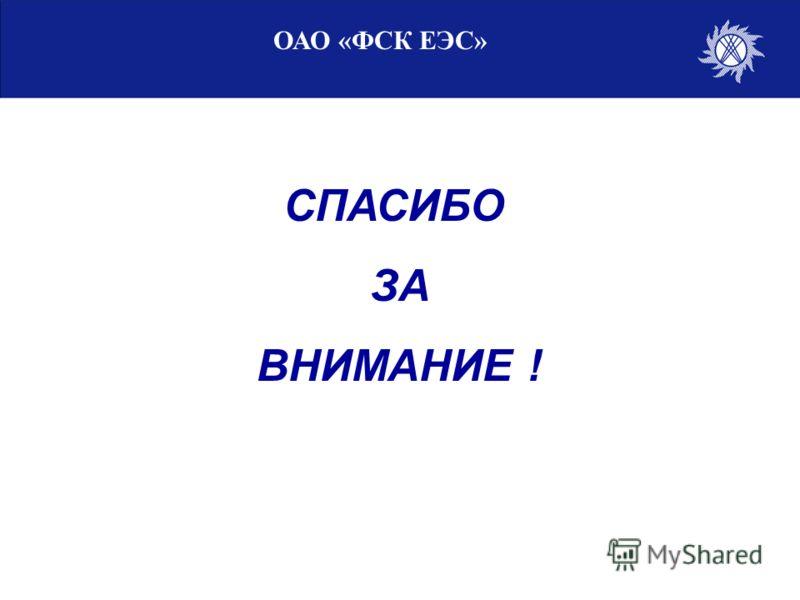 ОАО «ФСК ЕЭС» СПАСИБО ЗА ВНИМАНИЕ !