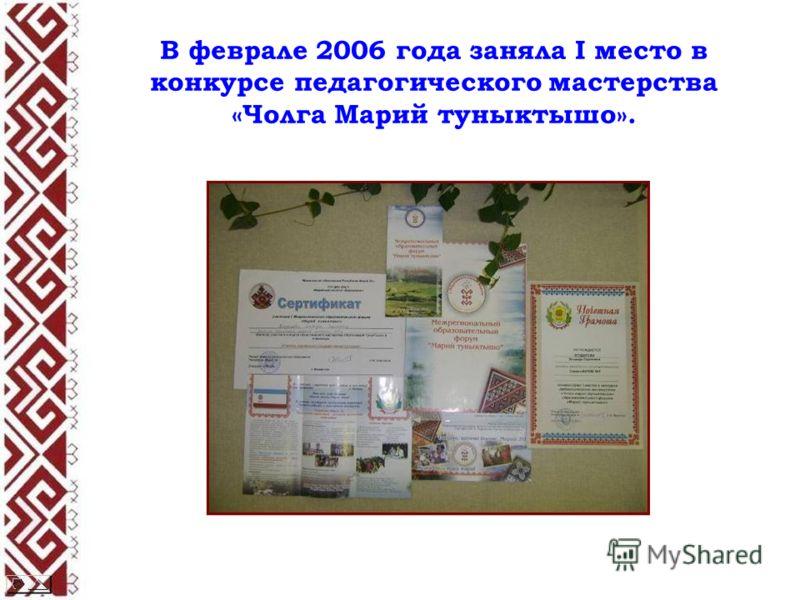 В феврале 2006 года заняла I место в конкурсе педагогического мастерства «Чолга Марий туныктышо».