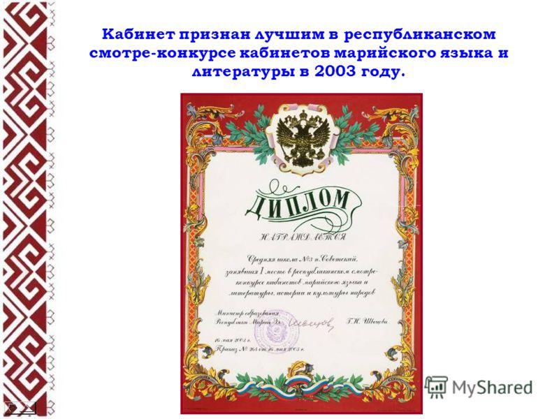 Кабинет признан лучшим в республиканском смотре-конкурсе кабинетов марийского языка и литературы в 2003 году.