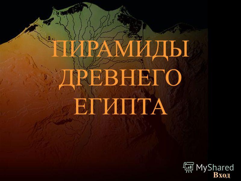 ПИРАМИДЫ ДРЕВНЕГО ЕГИПТА Вход