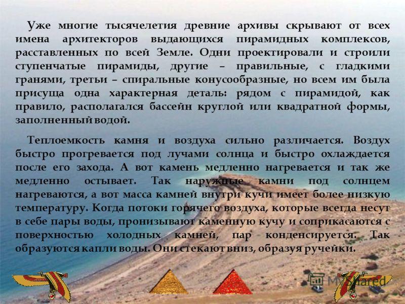 Уже многие тысячелетия древние архивы скрывают от всех имена архитекторов выдающихся пирамидных комплексов, расставленных по всей Земле. Одни проектировали и строили ступенчатые пирамиды, другие – правильные, с гладкими гранями, третьи – спиральные к