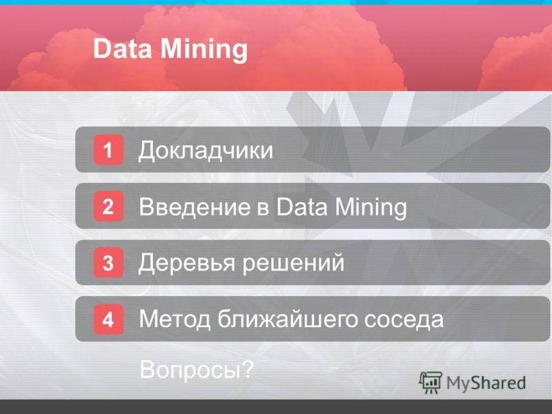 Data Mining 1 Докладчики 2 Введение в Data Mining 3 Деревья решений 4 Метод ближайшего соседа Вопросы?