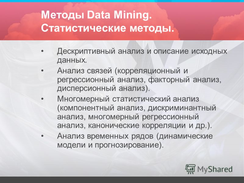 Методы Data Mining. Статистические методы. Дескриптивный анализ и описание исходных данных. Анализ связей (корреляционный и регрессионный анализ, факторный анализ, дисперсионный анализ). Многомерный статистический анализ (компонентный анализ, дискрим