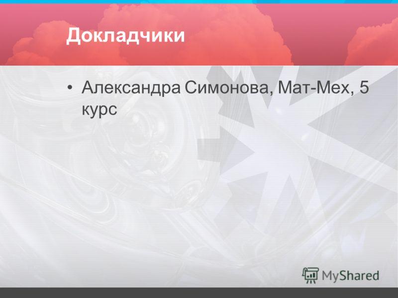 Докладчики Александра Симонова, Мат-Мех, 5 курс