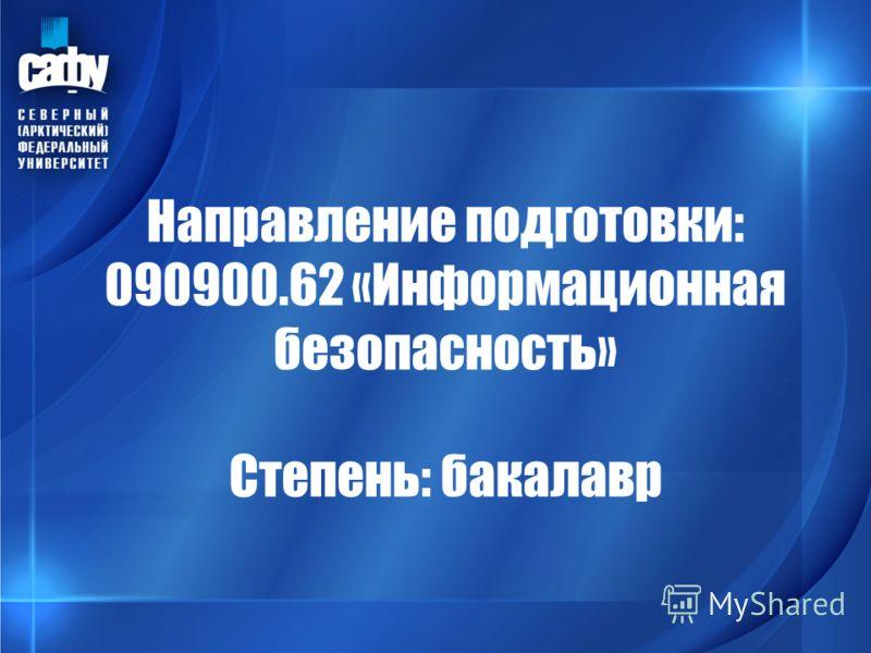 Направление подготовки: 090900.62 «Информационная безопасность» Степень: бакалавр