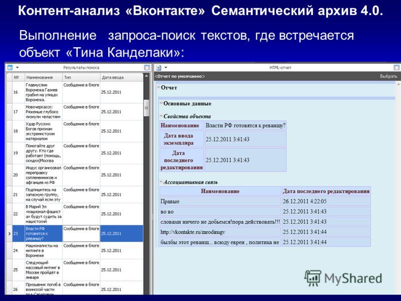 Контент-анализ «Вконтакте» Семантический архив 4.0. Выполнение запроса-поиск текстов, где встречается объект «Тина Канделаки»: