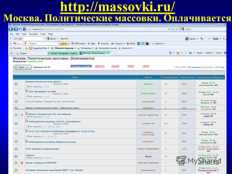 http://massovki.ru/ Москва. Политические массовки. Оплачивается