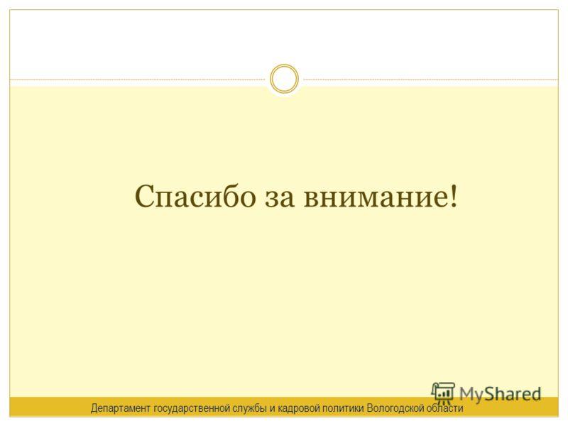 Спасибо за внимание! Департамент государственной службы и кадровой политики Вологодской области