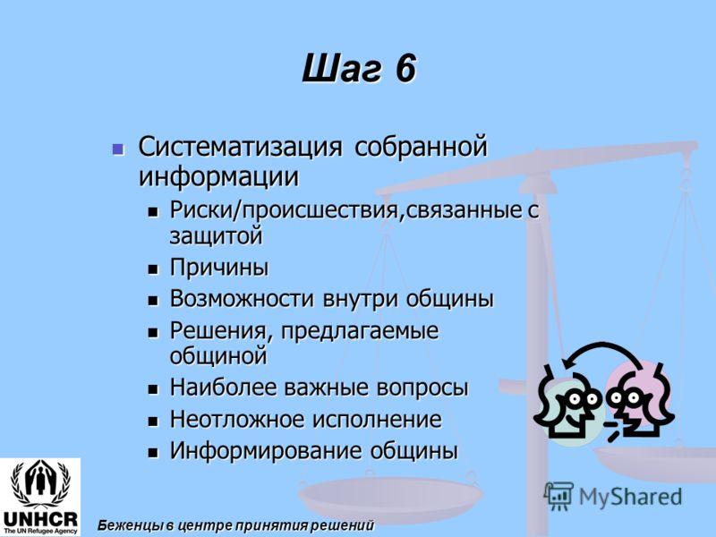 Шаг 6 Систематизация собранной информации Систематизация собранной информации Риски/происшествия,связанные с защитой Риски/происшествия,связанные с защитой Причины Причины Возможности внутри общины Возможности внутри общины Решения, предлагаемые общи