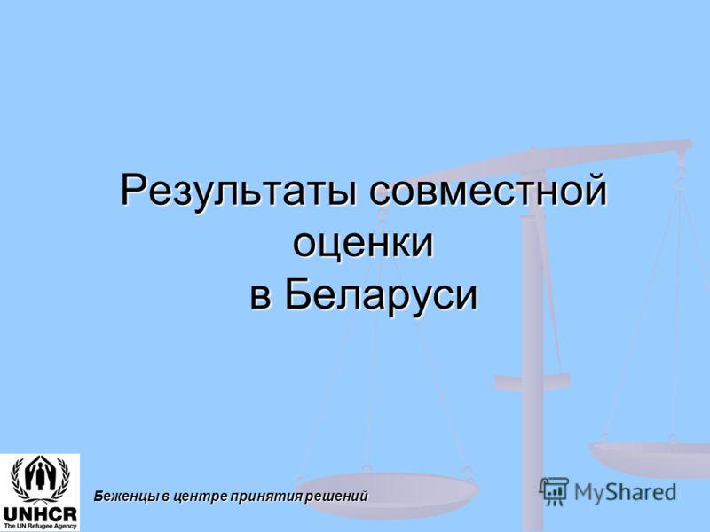 Результаты совместной оценки в Беларуси Беженцы в центре принятия решений