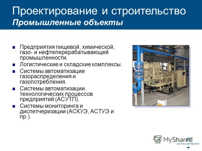 Предприятия пищевой, химической, газо- и нефтеперерабатывающей промышленности. Логистические и складские комплексы. Системы автоматизации газораспределения и газопотребления. Системы автоматизации технологических процессов предприятий (АСУТП). Систем
