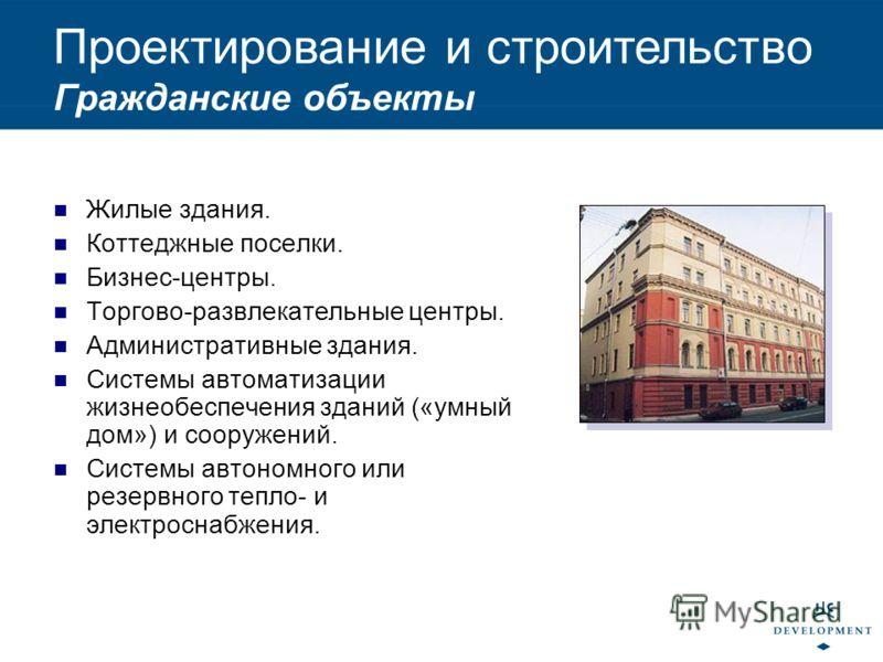 Жилые здания. Коттеджные поселки. Бизнес-центры. Торгово-развлекательные центры. Административные здания. Системы автоматизации жизнеобеспечения зданий («умный дом») и сооружений. Системы автономного или резервного тепло- и электроснабжения. Проектир