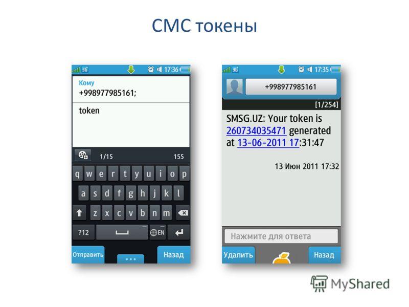 СМС токены