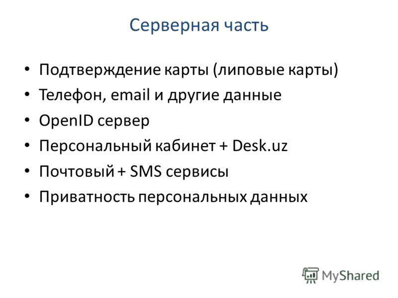 Серверная часть Подтверждение карты (липовые карты) Телефон, email и другие данные OpenID сервер Персональный кабинет + Desk.uz Почтовый + SMS сервисы Приватность персональных данных