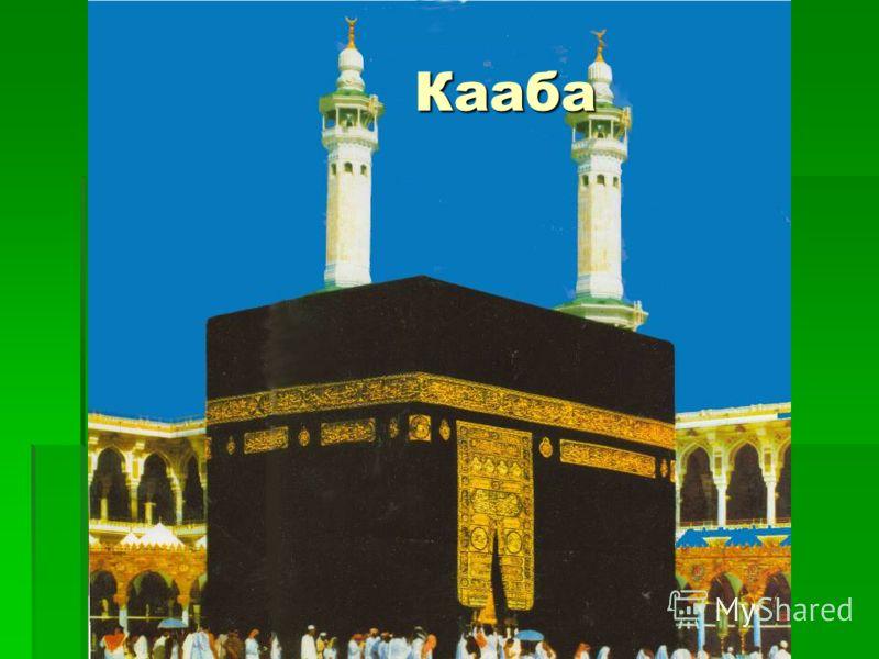 Кааба Кааба