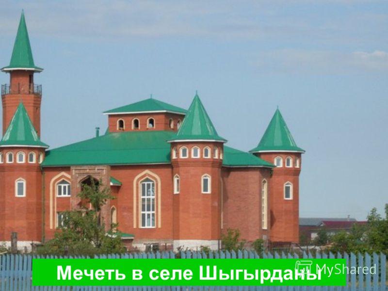 Мечеть в селе Шыгырданы