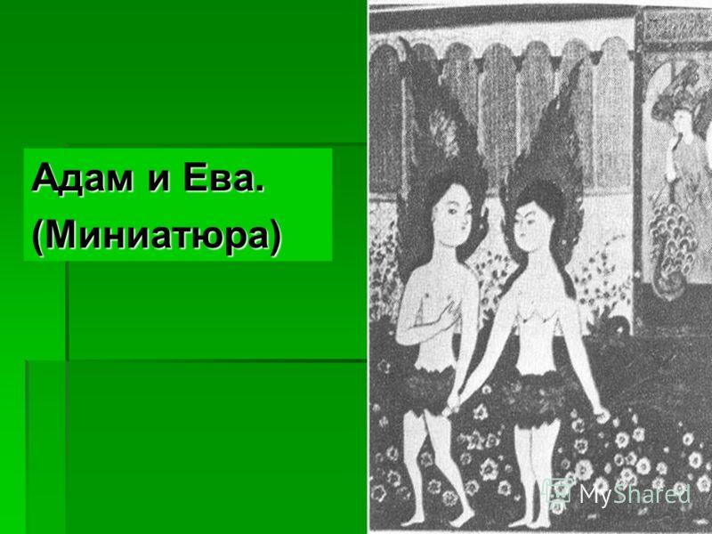 Адам и Ева. (Миниатюра)