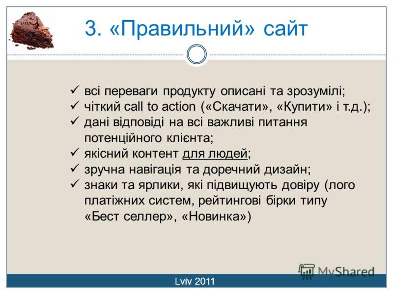 3. «Правильний» сайт Lviv 2011 всі переваги продукту описані та зрозумілі; чіткий call to action («Скачати», «Купити» і т.д.); дані відповіді на всі важливі питання потенційного клієнта; якісний контент для людей; зручна навігація та доречний дизайн;