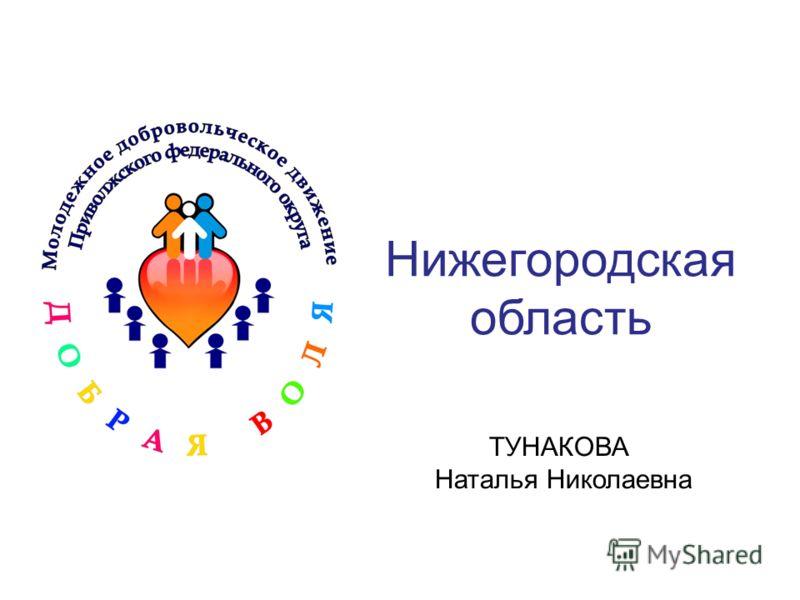 Нижегородская область ТУНАКОВА Наталья Николаевна