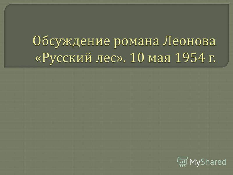Обсуждение романа Леонова « Русский лес ». 10 мая 1954 г.